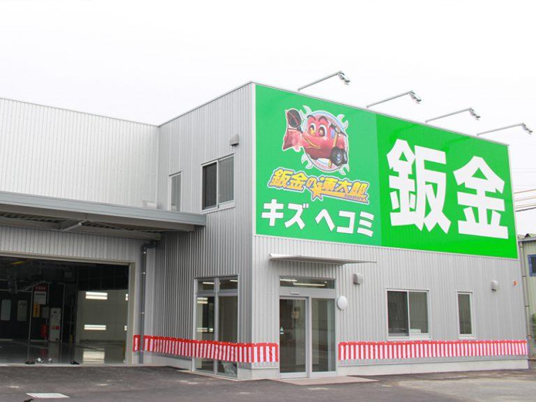 鈑金の速太郎 岡山店がオープンしました!