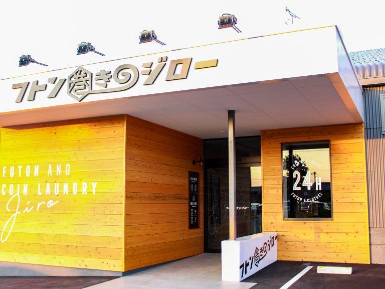 フトン巻きのジロー 倉敷笹沖店6月25日オープンしました!